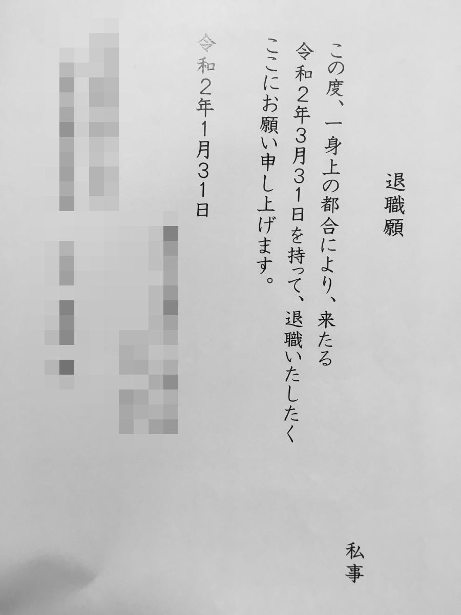 明朝体退職願お手本(名前入り)