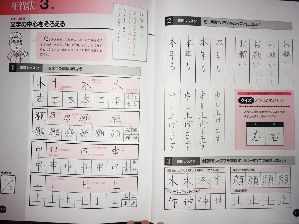 漢字と文章の練習