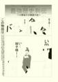 日本史の課題として提出する1