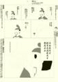 日本史の課題として提出する2