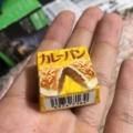 [7&i]チロルチョコ「カレーパン」