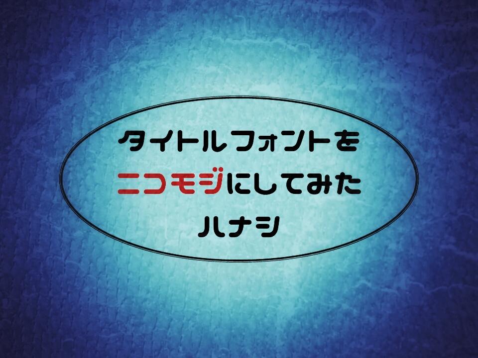 f:id:d3dayo:20170425100952j:plain