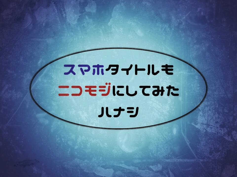 f:id:d3dayo:20170425101048j:plain