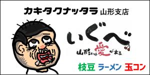 カキタクナッタラ公認ガヤ玉子『いぐべ』