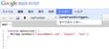 [Google][Apps][Script]