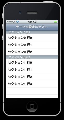 [iPhone][iOS]