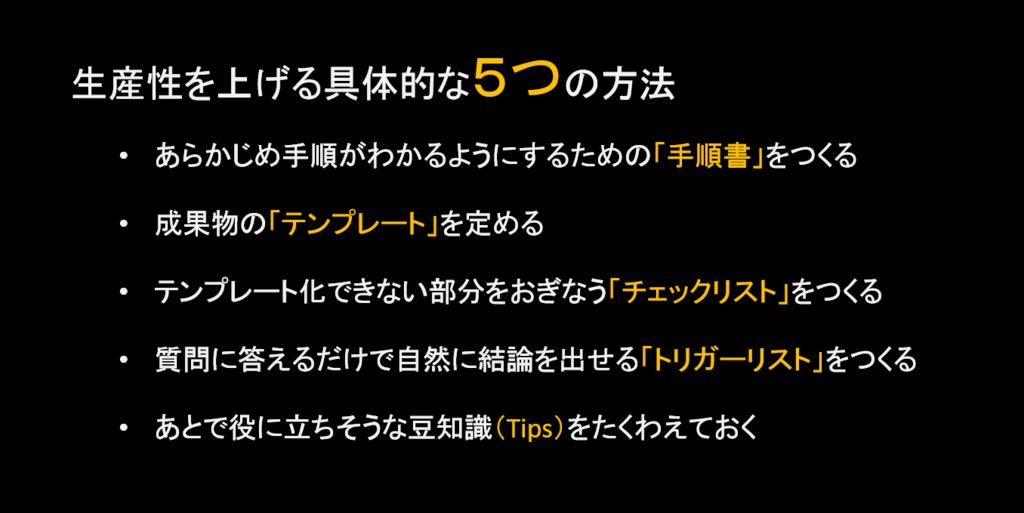 【jMatsuzaki流】「ブログ執筆の手順書」を作っておくことで執筆のハードルが圧倒的に下がる。