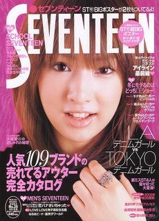 SEVENTEEN 北川景子