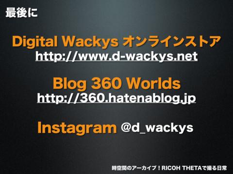 f:id:d_wackys:20170302154620p:plain