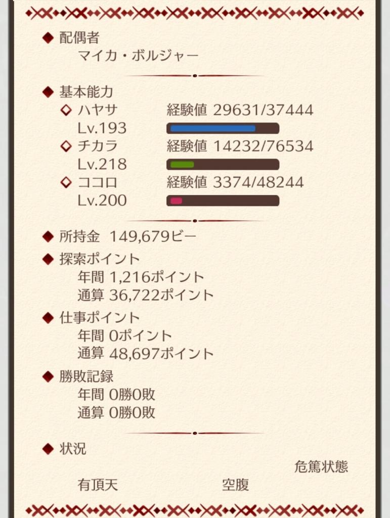 f:id:da-bozu:20160603230502j:plain