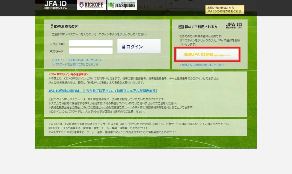 JFA IDのトップページのスクリーンショット