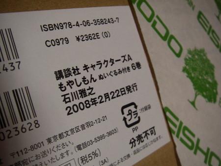 f:id:da-i-su-ki:20080222213342j:image
