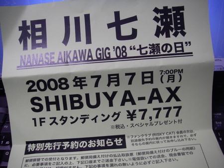 f:id:da-i-su-ki:20080320224951j:image