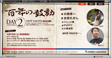 f:id:da-i-su-ki:20080525132117p:image