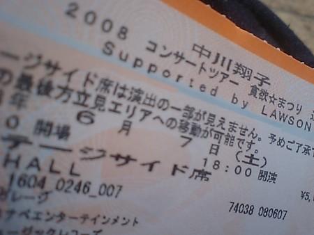 f:id:da-i-su-ki:20080607161110j:image