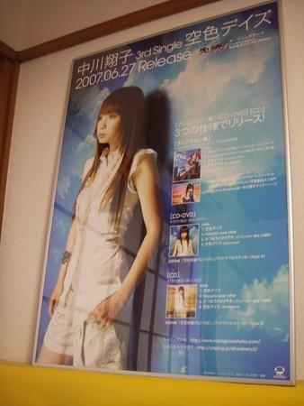 f:id:da-i-su-ki:20080608074732j:image