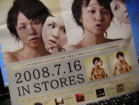 f:id:da-i-su-ki:20080629231154j:image