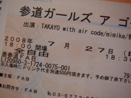 f:id:da-i-su-ki:20080724211714j:image