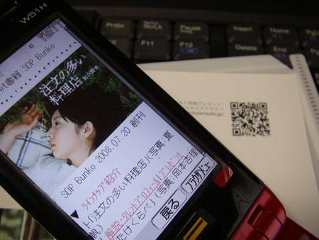 f:id:da-i-su-ki:20080814121131j:image