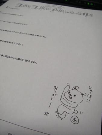 f:id:da-i-su-ki:20080906143625j:image