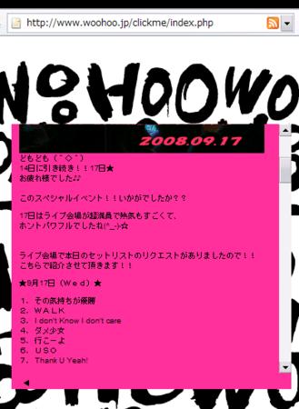 f:id:da-i-su-ki:20080921211943p:image