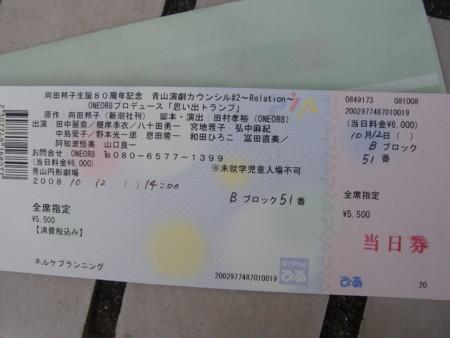 f:id:da-i-su-ki:20081012130734j:image