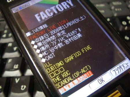 f:id:da-i-su-ki:20081103014836j:image