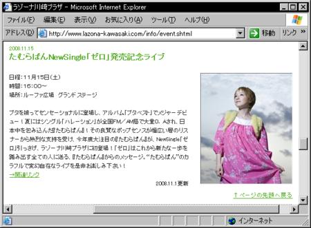 f:id:da-i-su-ki:20081105053524p:image