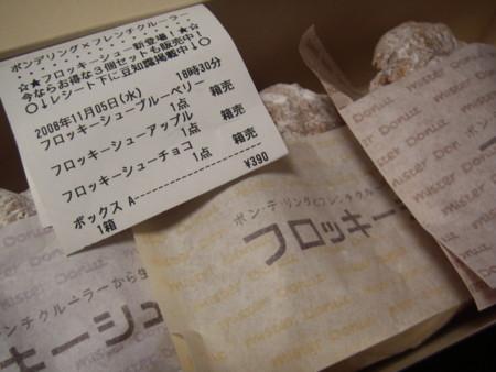f:id:da-i-su-ki:20081105192431j:image