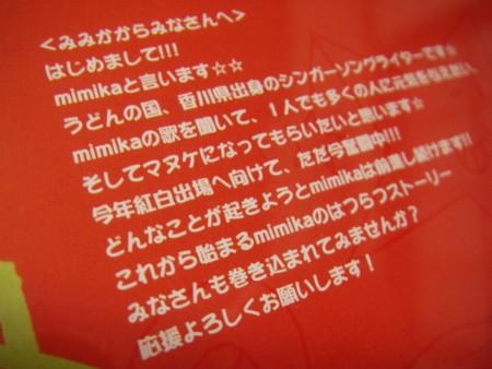 f:id:da-i-su-ki:20081110214928j:image