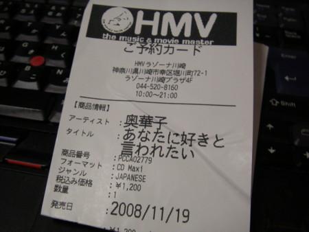 f:id:da-i-su-ki:20081117203339j:image