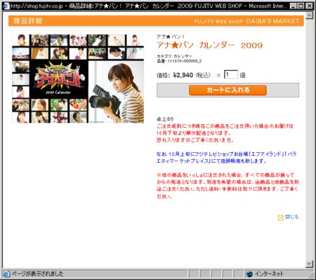 f:id:da-i-su-ki:20081124005404p:image