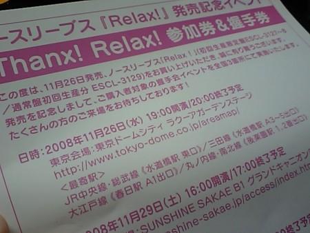 f:id:da-i-su-ki:20081126193356j:image