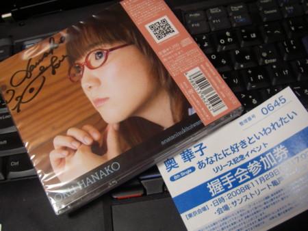 f:id:da-i-su-ki:20081129232612j:image