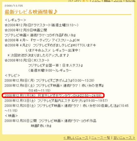 f:id:da-i-su-ki:20081212221925p:image