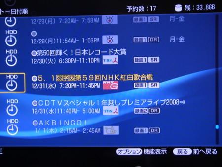 f:id:da-i-su-ki:20081227120946j:image