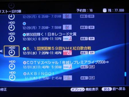 f:id:da-i-su-ki:20081227180022j:image