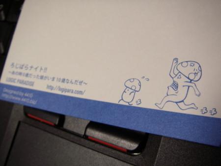 f:id:da-i-su-ki:20090125001653j:image