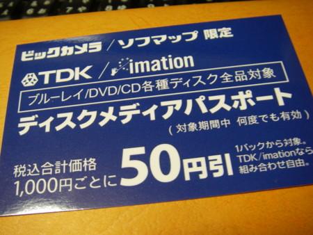 f:id:da-i-su-ki:20090318212115j:image