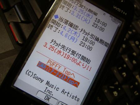 f:id:da-i-su-ki:20090319040828j:image