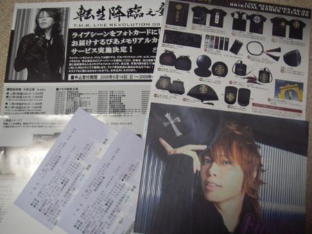 f:id:da-i-su-ki:20090320232207j:image