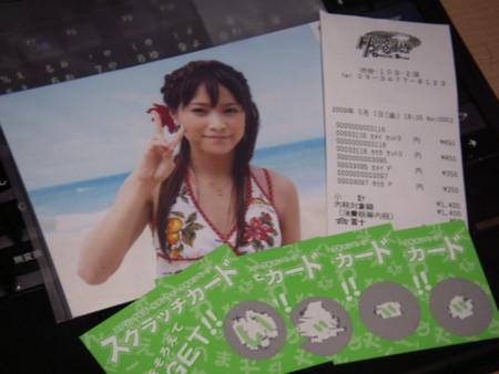 f:id:da-i-su-ki:20090501234950j:image