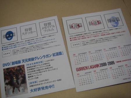 f:id:da-i-su-ki:20090511200631j:image