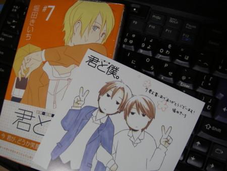 f:id:da-i-su-ki:20090531205459j:image