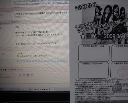 f:id:da-i-su-ki:20090702212923j:image