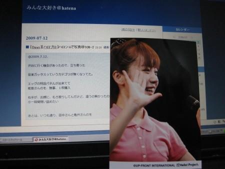 f:id:da-i-su-ki:20090712203445j:image