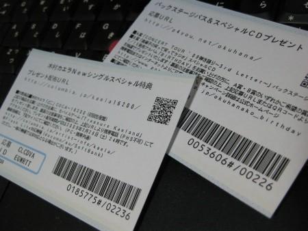 f:id:da-i-su-ki:20090717060134j:image