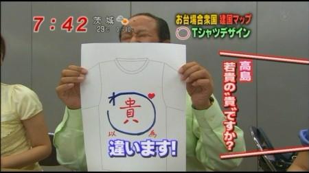 f:id:da-i-su-ki:20090719134438j:image