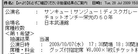 f:id:da-i-su-ki:20090728180516p:image