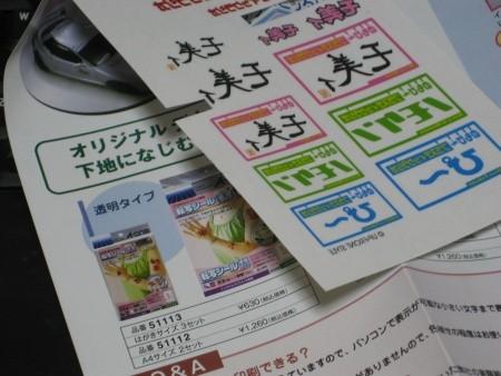 f:id:da-i-su-ki:20090822195528j:image